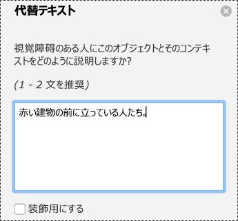 PowerPoint for Mac で Office 365 での画像の代替テキスト] ウィンドウ。