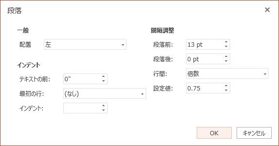 [段落] ダイアログ ボックスでは、設定の水平方向の配置、インデント、左の余白、行間のオプションがあります。