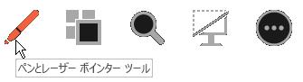 [ペン] は、発表者ツールの [スライド] の下にある一連のヘルパーボタンの一番左のボタンです。