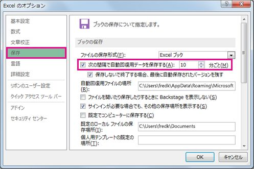 [Excel のオプション] の [保存] オプション