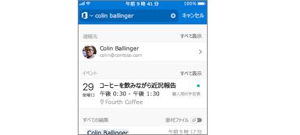 検索結果に会議が表示されている Outlook モバイルの予定表