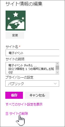 チーム サイトの SharePoint サイトの場所を削除します。