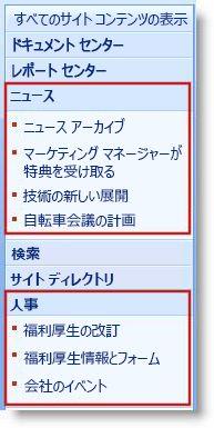 サブサイトとページがクイック起動のヘッダーに表示されます。