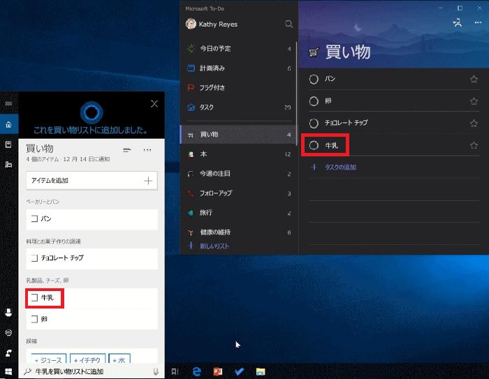 Windows 10 で Cortana と Microsoft To Do の両方が開かれていることを示すスクリーンショット。 ミルクは Cortana を使って食料品リストに追加されました。また、Microsoft To Do の食料品リストでもご利用いただけます。