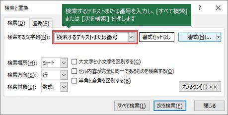 Ctrl キーを押しながら F キーを押して、[検索] ダイアログを起動します。