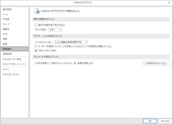 Outlook の簡単操作の設定。