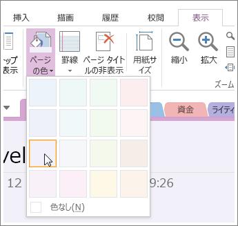 [ページの色] ボタンを使ってページの背景色を変更する