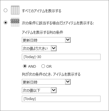 [Today] を使用したフィルター処理