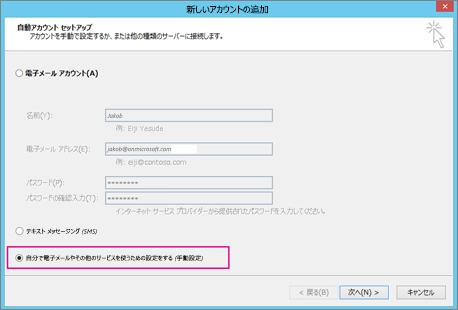 [サーバー設定または追加のサーバーの種類を手動で構成する] を選択します。