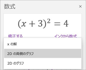 数式ウィンドウのグラフ オプション