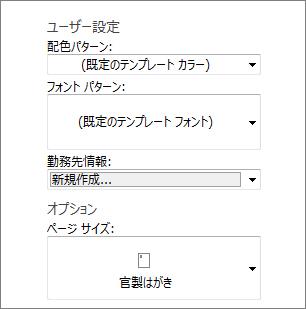 Office.com. のはがきテンプレートのオプション。