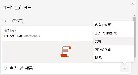 Officeスクリプトコンテキスト メニュー