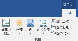 Office 2016 のリボンの [図ツール] の [書式] タブに表示される [背景の削除] ボタン