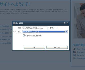 サイトへの画像の追加