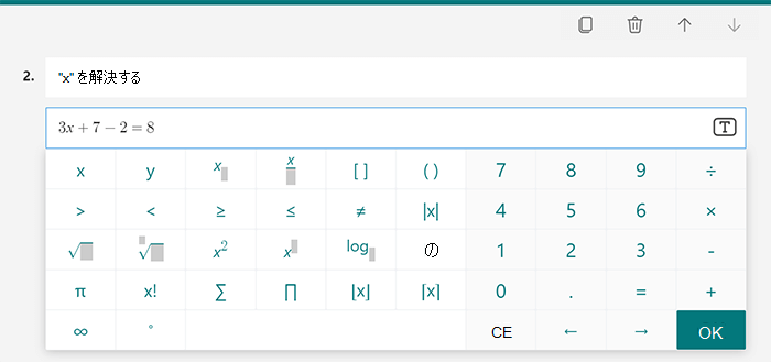 Microsoft Forms のクイズの数式オプション