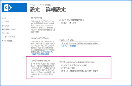 SharePoint ドキュメント ライブラリの [高度な設定] ページの画面ショット