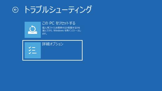 Windows 回復環境のトラブルシューティング画面。