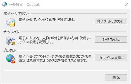 [メール設定] - [コントロール パネル] の [メール設定] からアクセスする Outlook のダイアログ ボックス