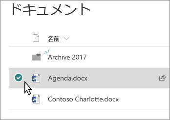 ファイルが選択されたライブラリのスクリーンショット