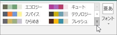 [配色] ギャラリーの横にある [その他] 矢印をクリックします。