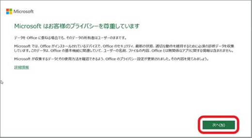 Microsoft プライバシー画面を表示します。