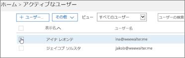 ユーザーまたは複数のユーザーを選択します。