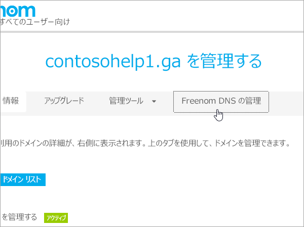 Freenom - [Manage Freenom DNS] の選択_C3_2017530144245