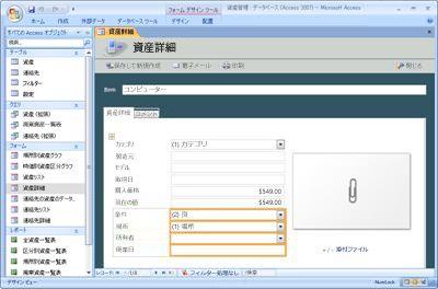資産データベース テンプレートを修正する