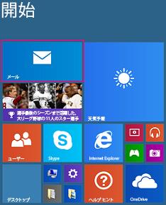 Windows 7 のスタート画面のメール タイル