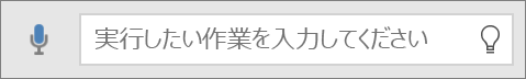 Office Mobile の[操作アシスト] 検索ボックスを示す