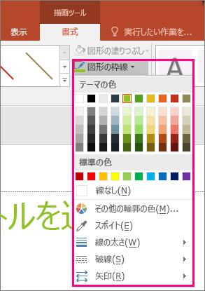 Office の線の色のオプション