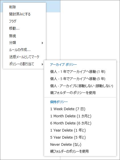 スクリーンショットには、[ポリシーの割り当て] オプションが選択されたショートカットメニューが表示されます