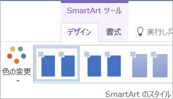 [SmartArt ツール] の [デザイン] タブの [色の変更] ボタン