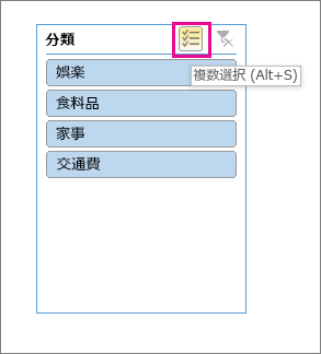 スライサーの選択肢と強調表示された [複数選択] ボタン