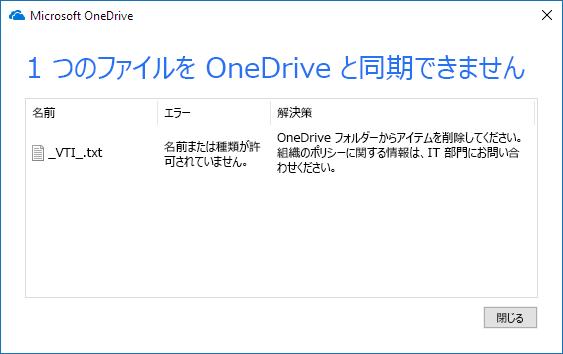 OneDrive ファイルを同期できない