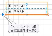 リスト図形に矢印を挿入する