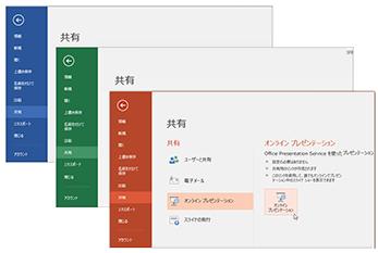 他の Office 365 アプリとの共同作業
