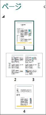 1 ページと見開き 2 ページの両方を表示する [ページ] ナビゲーション ウィンドウ。
