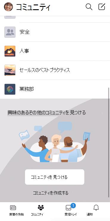モバイルアプリでの Yammer コミュニティの検出を示すスクリーンショット