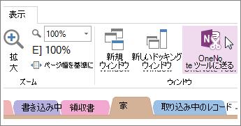 [OneNote に送る] ツールでクイック ノートを管理する