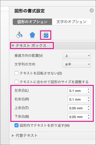 [図形の書式設定] ウィンドウの [テキスト ボックス] オプションが強調表示されています。
