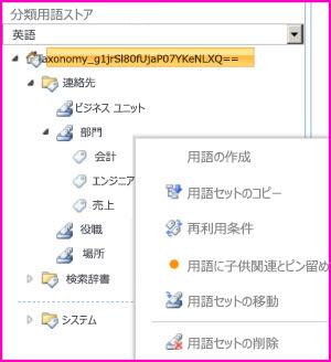 用語ストアのツールでグループ名を選択すると、用語を用語セットに追加できるメニューが開きます。