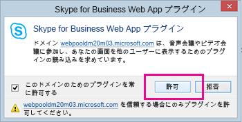 Skype for Business Web App プラグイン ドメインを信頼する