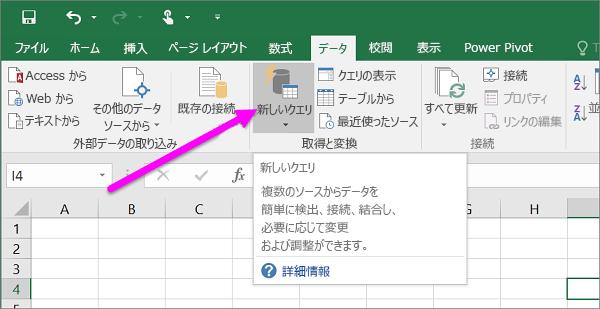 Excel 2016 の新しいクエリ