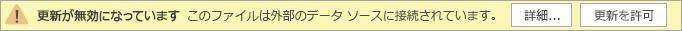 Visio Online Public Preview の更新が無効になっているという警告メッセージ。