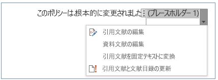 引用文献用のプレースホルダーが挿入されます。