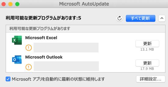 更新プログラムについての情報を含む Microsoft AutoUpdate ダッシュボードの画像。