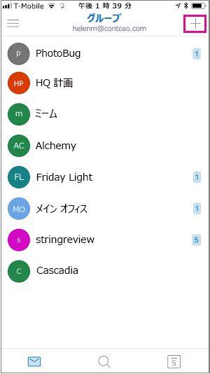 グループを作成するには画面の右上隅にあるプラス記号をタップします
