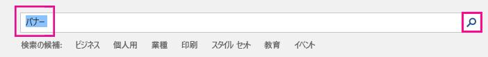 初期テンプレート ページで「バナー」を検索します。