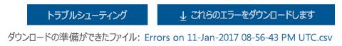 [ダウンロード] ボタンのダウンロード オプションのファイルの準備完了